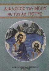 Διάλογος του Ιησού με τον Απ. Πέτρο