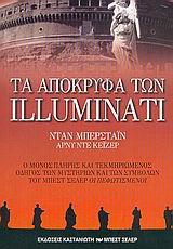 Τα απόκρυφα των Illuminati