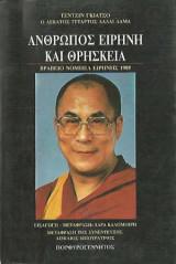 Άνθρωπος Ειρήνη και Θρησκεία