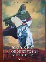 Μωϋσής, ο Θεόπνευστος Νομοθέτης