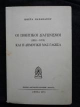 Οι ποιητικοί διαγωνισμοί και η δημοτική μας γλώσσα (1851-1873)