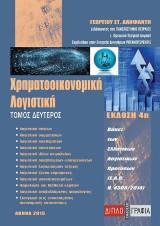 Χρηματοοικονομική Λογιστική τ.Β'/4η έκδ. (Βάσει των Ελληνικών Λογιστικών Προτύπων)