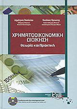 Χρηματοοικονομική Διοίκηση Θεωρία & Πρακτική
