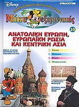 Μίκυ εξερευνητής: Ανατολική Ευρώπη, Ευρωπαϊκή Ρωσία και Κεντρική Ασία