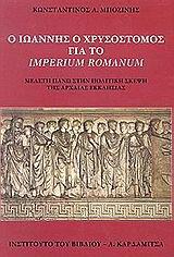 Ο Ιωάννης ο Χρυσόστομος για το Imperium Romanum