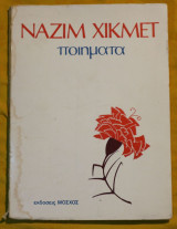 Ναζίμ Χικμέτ - Ποιήματα
