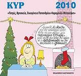 Ημερολόγιο 2010 με τον Κυρ
