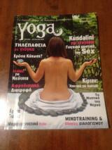 Yoga World - Τεύχος 15 (Ιούλιος 2007)
