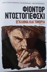 ΕΓΚΛΗΜΑ ΚΑΙ ΤΙΜΩΡΙΑ, ΤΟΜΟΣ 1