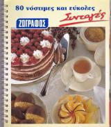 80 Νόστιμες και Εύκολες Συνταγές (Ζωγράφος)