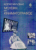 Μουσική και κινηματογράφος