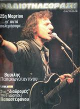 Περιοδικό Ραδιοτηλεόραση τεύχος 1466