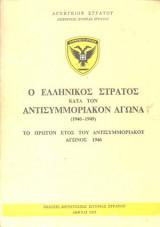 Ο ελληνικος στρατος κατα τον αντισυμμοριακον αγωνα 1946-1949