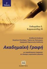 Ακαδημαϊκή Γραφή,3η Έκδοση