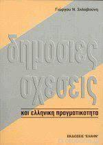 Δημόσιες σχέσεις και ελληνική πραγματικότητα