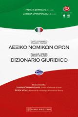 Ιταλοελληνικό-Ελληνοιταλικό Λεξικό Νομικών Όρων