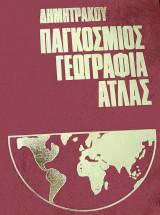 Παγκόσμιος Γεωγραφία Άτλας Δημητράκου (11 τόμοι)