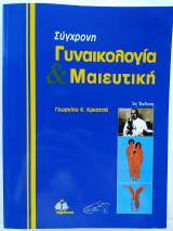 Σύγχρονη Μαιευτική και Γυναικολογία 2η έκδοση (επίτομη)