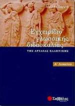 Εγχειρίδιο γλωσσικής διδασκαλίας της αρχαίας ελληνικής