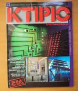 Κτίριο Τεύχος 101 Δεκέμβριος  1997