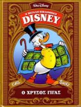 Η Μεγάλη Βιβλιοθήκη Disney, Τόμος 5: Ο Χρυσός Γίγας