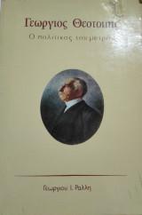 Γεωργιος Θεοτόκης, Ο πολιτικός του μέτρου