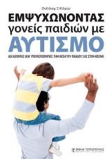 Εμψυχώνοντας γονείς παιδιών με αυτισμό