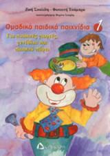 Ομαδικα παιδικα παιχνιδια 1ος τομος