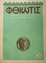 Περιοδικό «Φθιώτις» – Αριθ. 11-12, 1957