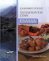 Ταξιδεύοντας στην Ελλάδα: Ελληνικές γεύσεις