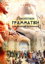 Συνοπτική Γραμματική των Αρχαίων Ελληνικών