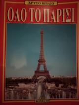 Ολο το Παρίσι