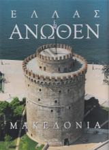 Ελλάς Άνωθεν - Μακεδονία