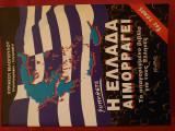 Η Ελλάδα αιμορραγεί 1ος τόμος