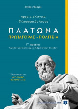 Αρχαία ελληνικά φιλοσοφικός λόγος Πλάτωνα Πρωταγόρας