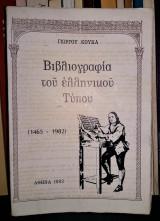 Βιβλιογραφία του ελληνικού τύπου (1465-1982)
