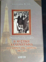 """Η ΜΥΣΤΙΚΗ ΑΛΛΗΛΟΓΡΑΦΙΑ ΣΤΑ ΧΡΟΝΙΑ ΤΗΣ """"ΕΞΟΡΙΑΣ"""" 1963 - 1974"""