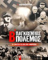 Ιστορικά - Β' Παγκόσμιος Πόλεμος