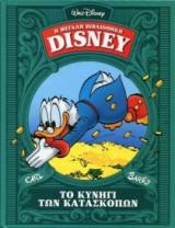 Η Μεγάλη Βιβλιοθήκη Disney, Τόμος 2: Το Κυνήγι Των Κατασκόπων
