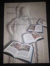 Εικόνα και Σχολικό Εγχειρίδιο - Επιλογή, μεθοδολογική προσέγγιση, ανάγνωση