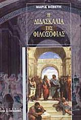Η διδασκαλία της φιλοσοφίας