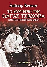 Το μυστήριο της Όλγας Τσέχοβα