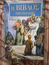 Η Βίβλος των Παιδιών 8η Έκδοση