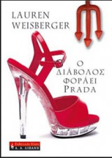 Ο διάβολος φοράει Prada