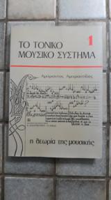 Το τονικό μουσικό σύστημα 1