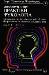 Εισαγωγή στην πρακτική ψυχολογία