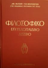 Πεντάτομο Φιλοσοφικό Εγκυκλοπαιδικό Λεξικό