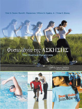 Φυσιολογία της Άσκησης: Μια Ολιστική Προσέγγιση