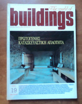 The world of buildings τεύχος 19