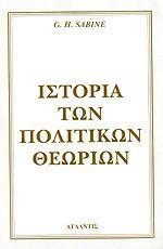ΙΣΤΟΡΙΑ ΤΩΝ ΠΟΛΙΤΙΚΩΝ ΘΕΩΡΙΩΝ